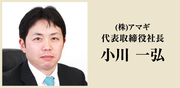 株式会社 アマギ 代表取締役 小川 一弘