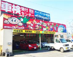 コバック八王子山田店