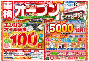 515-元八王子店OPEN-B3横-表-161126