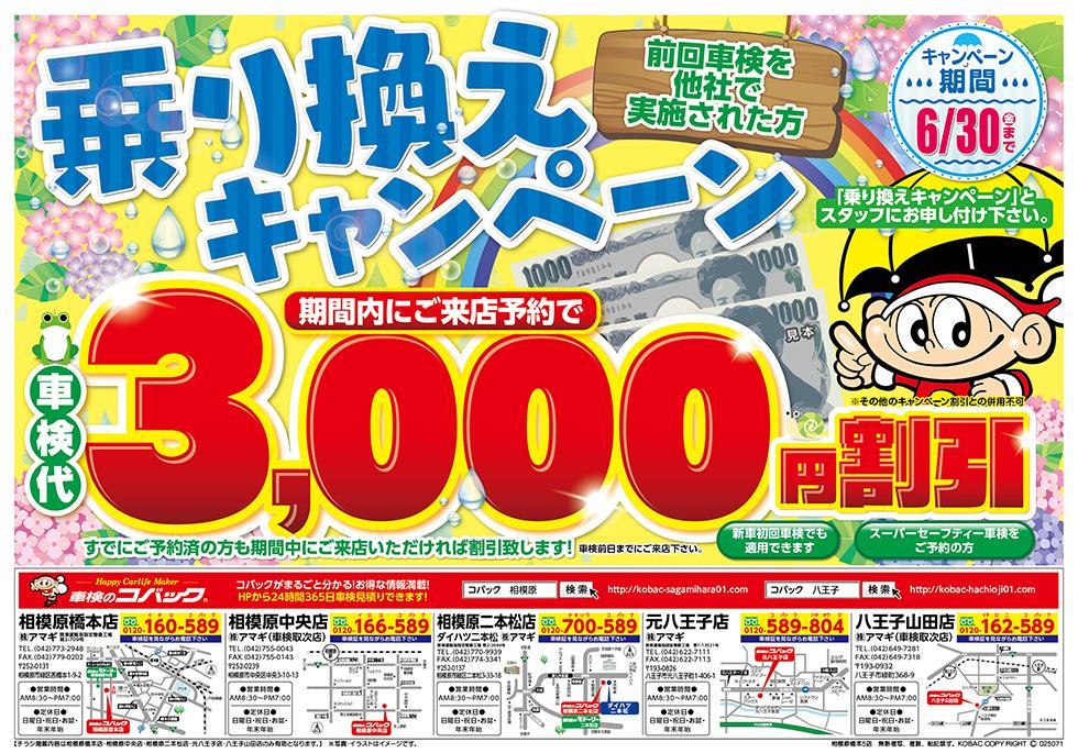 118-相模原橋本5店-B4横-ウラ-170520