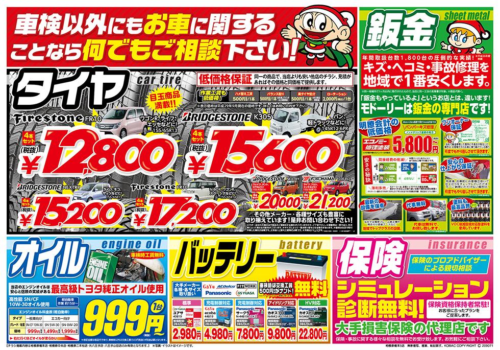 118-相模原橋本5店-B4横-ウラ-170902